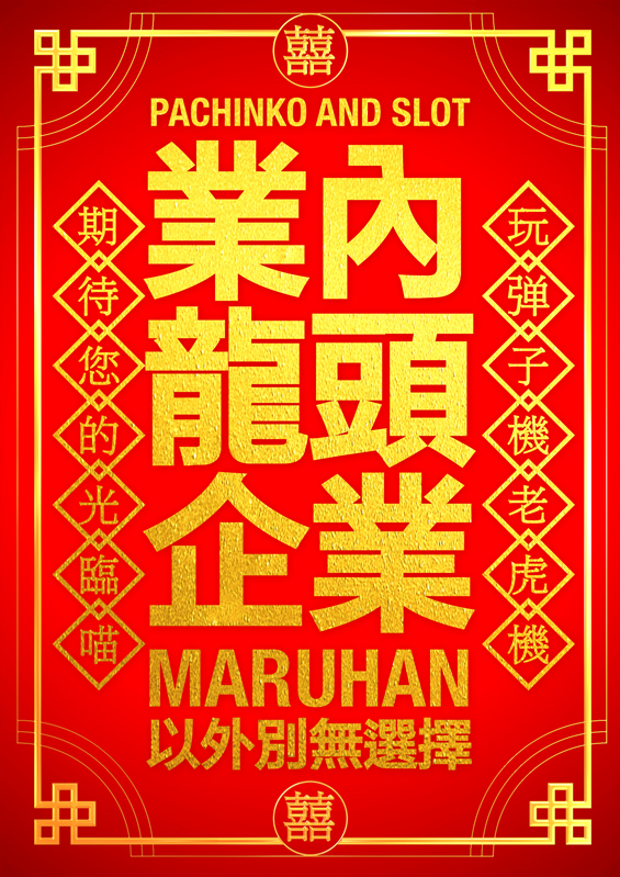 業内龍頭企業MARUHAN